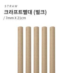 종이빨대 크라프트 벌크포장 7mmx21cm 1봉(25개)