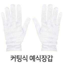 커팅식 예식장갑