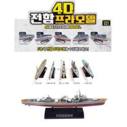 4D미니전함프라모델 종류랜덤