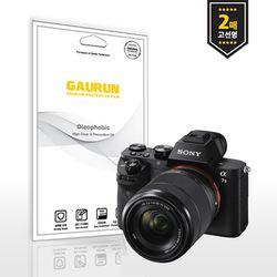 가우런 소니 A7 3 고선명 올레포빅 카메라 액정보호 필름 2매