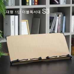 s3 와이드 독서대 북스탠드 책받침대