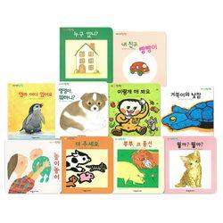 아기탄탄 (전 10권) 일본창작동화 아기그림책 첫그림책
