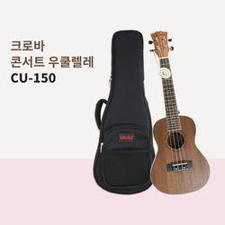 크로바 우쿨렐레 콘서트 CU-150