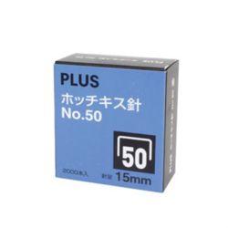 PLUS 플러스 ST-050M 적용 스테플러 심 No.50 15mm SS