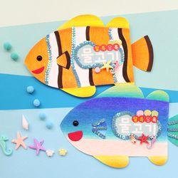 알록달록 물고기북 1세트