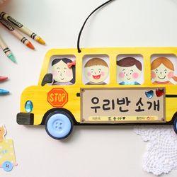 새로운 우리반 소개북 1세트