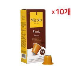 [니콜라카페]로시우 인텐소-네스프레소 호환 캡슐커피(100캡슐)