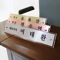 메탈스탠드명패 예쁜개인명패 승진선물 진급선물 주문제작