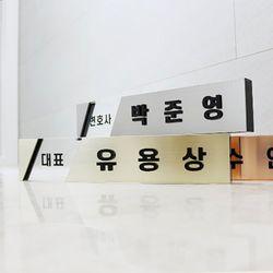 메탈글라스명패 대표이사책상명판 고급명패 창업선물 맞춤제작
