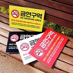 금연표지판 흡연금지구역표시 안내 표시판 금연구역 (300x200mm)