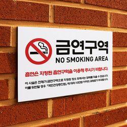 금연표지판 흡연금지구역표시 안내 표시판 금연구역 (450x300mm)