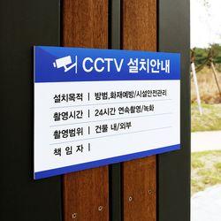 CCTV 설치안내문 녹화중 표지판 감시중 표지판 (450x300mm)