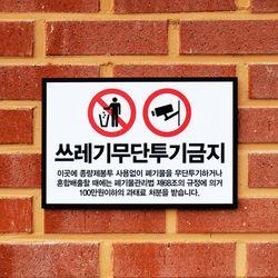 쓰레기 불법투기 금지안내표시 경고표지판 표찰 (300x200mm)