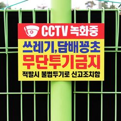 쓰레기 불법투기 금지안내표시 경고표지판 표찰 (450x300mm)