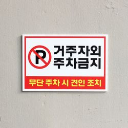 주차금지 표지판 안내 외부차량 주차금지 표시 표찰 (450x300mm)