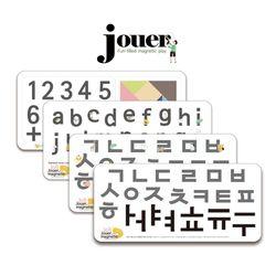 쥬에 졸리 4종세트 자석 교구 퍼즐 칠판 유아