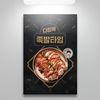 it148-다함께족발타임중형노프레임