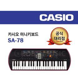 카시오 미니키보드 SA-78