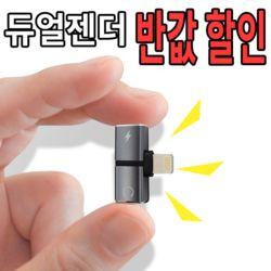 아이폰 8핀 T형 듀얼젠더