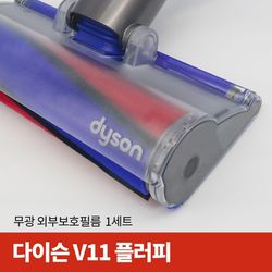 스코코 다이슨 V11 플러피 무광 외부보호필름 1세트