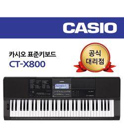 카시오 키보드 CT-X800