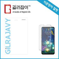 LG V50씽큐 풀커버 지문방지필름 2매 후면+듀얼 각1매