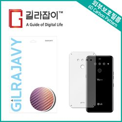 LG V50 씽큐 카본(퍼플골드) 후면 외부보호필름 (2매)