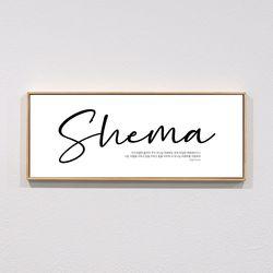 성경말씀액자 와이드-12. 쉐마(Shema)