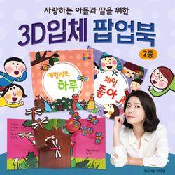 아들과딸 3D입체팝업북 전2권 - 3D팝업 입체북 3D북