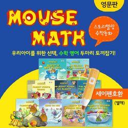 한국가우스 마우스매스(영문판) 총12종 아동수학영어 어린이수학