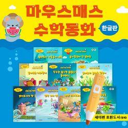 한국가우스 마우스매스(한글판) 전10권 - 세이펜(별도) 수학만화