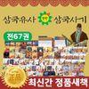 여원미디어 탄탄삼국유사삼국사기 전67권 - 어린이삼국유사세트