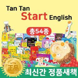 여원미디어 탄탄스타트잉글리 총54종 탄탄펜 어린이영어전집
