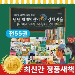 여원미디어 탄탄세계어린이경제마을 전55권 - 아동경제만화전집