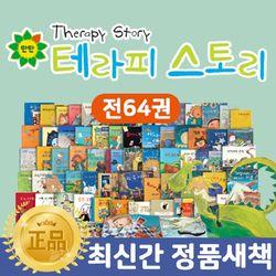 여원미디어 탄탄테라피스토리 전64권 - 아동심리발달전집