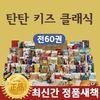 여원미디어 탄탄키즈클래식 전60권 - 초등고전만화전집