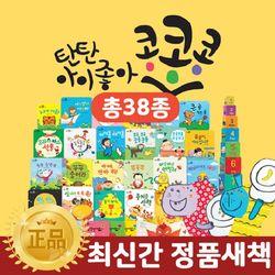 여원미디어 탄탄아이좋아콩콩콩 총38종 - 아기그림동화책