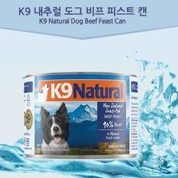 K9 내추럴도그 비프 피스트 캔 170g 한박스 12개주식캔