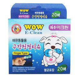 와우이-크린 구강 청결티슈 20매