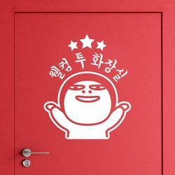 도어사인 화장실스티커 웰컴 투 화장실 (화이트)