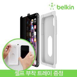 벨킨 아이폰XS X용 프라이버시 강화유리 필름 F8W924zz