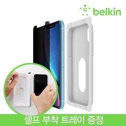 벨킨 아이폰XR 프라이버시 강화유리 필름 F8W926zz