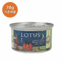 로투스 캣 그레인프리 돼지고기 파테 78g 한박스 24개주식캔