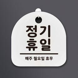 생활안내판-007-정기휴일