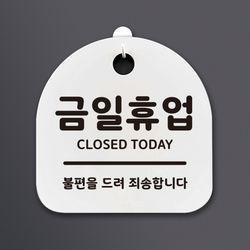 생활안내판-006-금일휴업