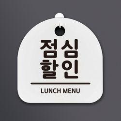 생활안내판-050-점심