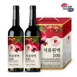 [무료배송] 참말 석류원액100 750ML x 2병 (65brix)