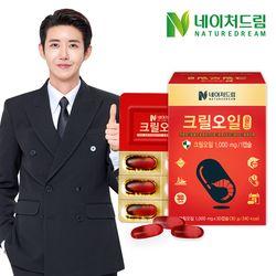 네이처드림 크릴오일골드 1박스(1개월분)