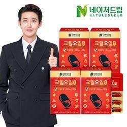 네이처드림 크릴오일골드 4박스(4개월분)