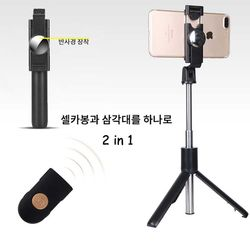 CANZ 스마트 셀카봉 삼각대 CA10